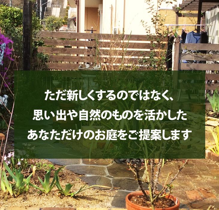 ただ新しくするのではなく、思い出や自然のものを活かしたあなただけのお庭をご提案します